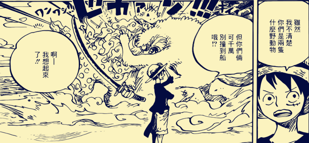 海贼王漫画911话:路飞找到最后一个伙伴?还斩获凯多势力第二滴血