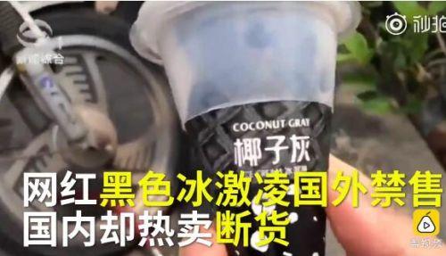 网红冰激凌椰子灰国外禁售 冰激凌椰子灰制作成分对人体有害吗?