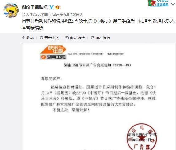 中餐厅延后播出原因是什么?网友炸了:好饭不怕晚,我等!