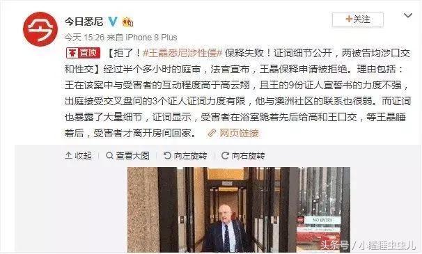 高云翔被保出狱后,受害者证词大公开,网友:简直不是人