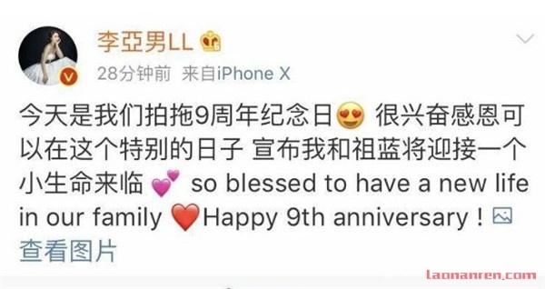 王祖蓝宣布升级当爸宝宝叫什么?王祖蓝李亚男相恋9年迎来新生命