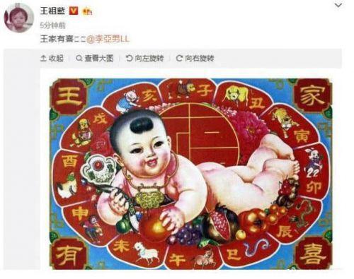 王祖蓝开盘猜宝宝身高 邓超微博送祝福居然这么说太扎心!