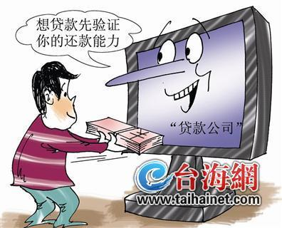 """上半年厦门市580人因""""贷款""""被骗 警方提醒4招防骗"""