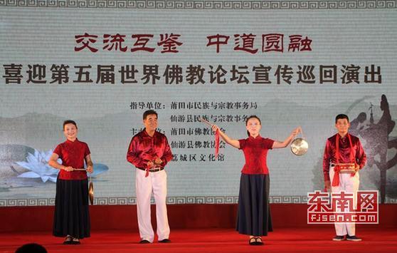 莆田:喜迎第五届世界佛教论坛宣传巡回演出举行