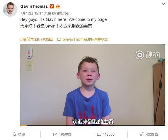 假笑男孩Gavin经典表情包无私分享 假笑男孩居然开通了微博