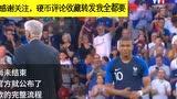 法国队夺冠 华帝退全款
