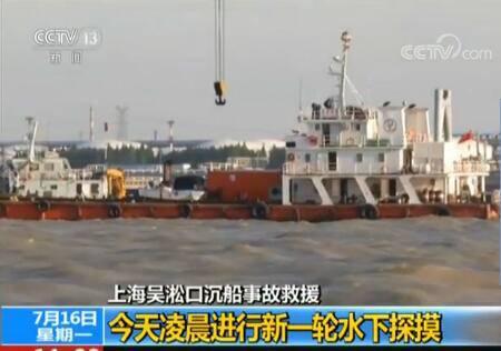 上海沉船事故救援 5号称失踪人员无找到