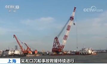 上海沉船事故救援情况怎么样?上海沉船事故事件始末已发现5具遗体