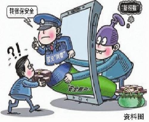 """小伙轻信转账返利被骗一千五 求助""""网警""""又被骗六千元"""