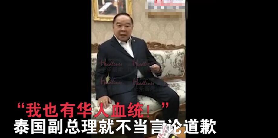 泰国副总理致歉和沉船事件有关吗?泰副总理巴逸道歉全文