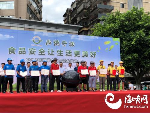 南平市举行2018年食品安全宣传周启动仪式简讯952