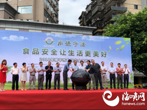 南平市举行2018年食品安全宣传周启动仪式简讯975