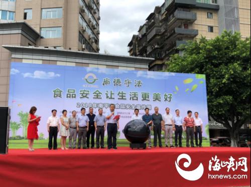 南平市举行2018年食品安全宣传周启动仪式 食品安全让生活更美好