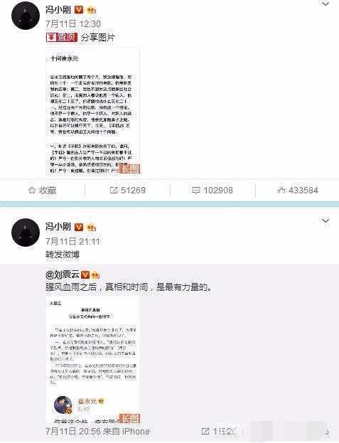 姜文邪不压正票房打脸冯小刚比崔永元还狠!手机2却遭全网抵制