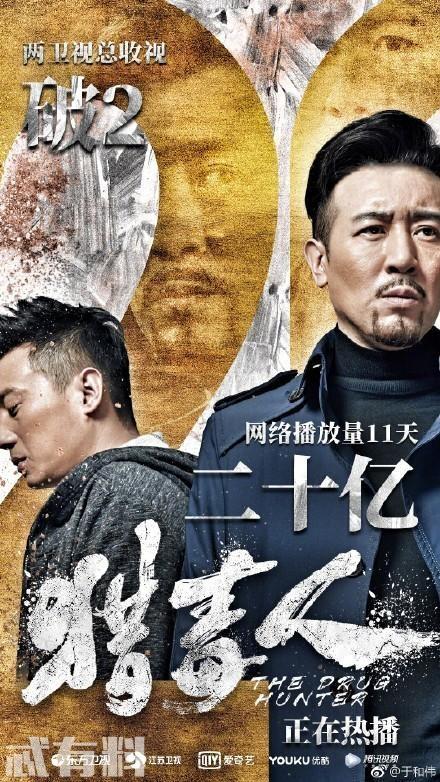 猎毒人吴新河逼迫蝎子绑架吕云鹏 赵毅最后被谁杀了?