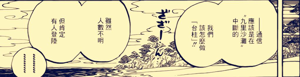 海贼王漫画912话:霍金斯看出路飞的秘密 跟他合作才能赢