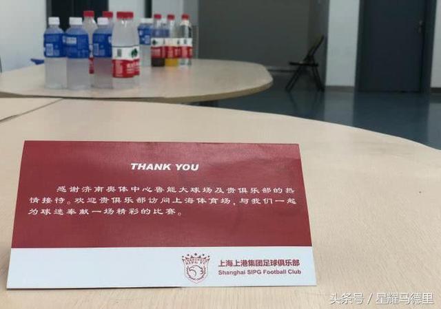 上港中超赛后打扫更衣室留纸条感谢鲁能 效仿世界杯日本的善举?