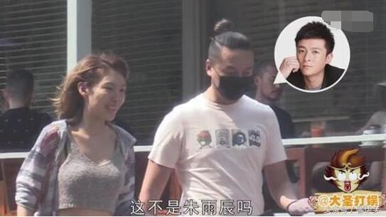 朱雨辰新女友杜若曝光是做什么的?身材满分穿着打扮十分性感