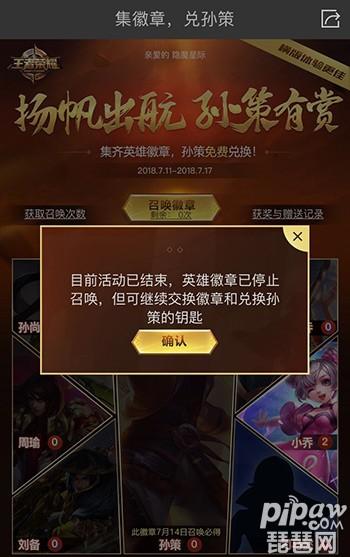 王者荣耀孙策的钥匙7月19日后还能兑换吗?兑换钥匙还能免费领孙策