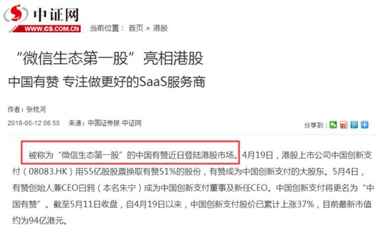 (从网络搜索来看,中国有赞的确是微信生态第一股)
