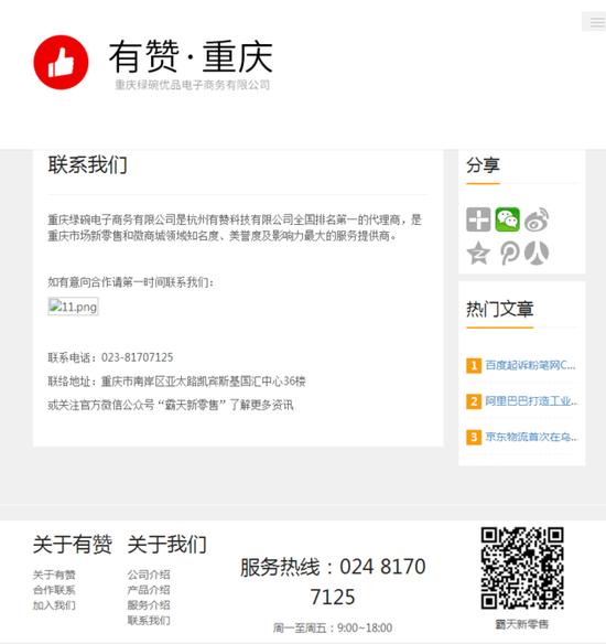 (此图为重庆绿碗优品电子商务有限公司的网站)