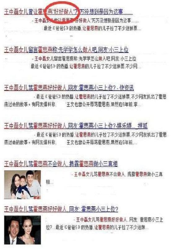 华谊总裁王中磊女儿王文也手撕霍思燕真相揭秘,霍思燕怎么了?