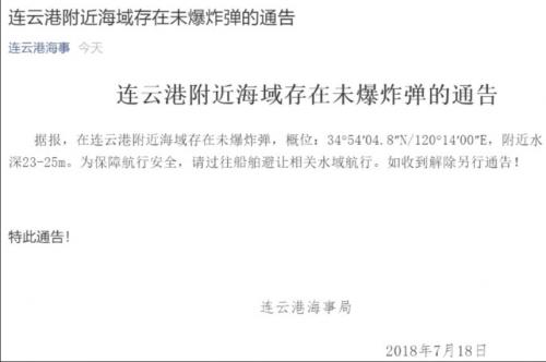 连云港未爆炸弹具体位置在哪?为什么会有未爆炸弹要怎么处理
