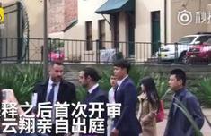 高云翔案再开庭本人获保释后首次出庭 张曦被亲友定位出轨女