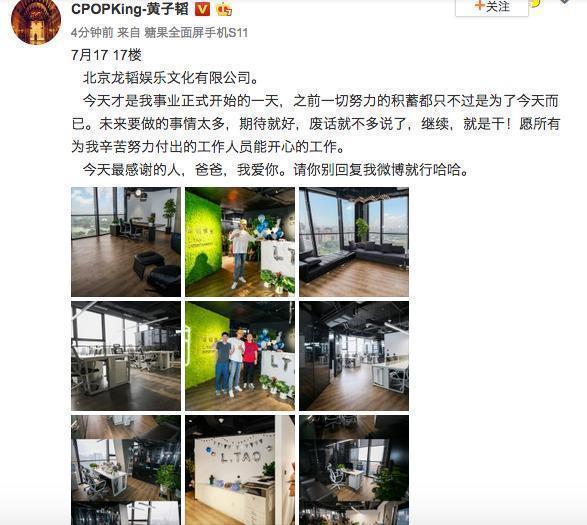 黄子韬开新公司,现实版霸道总裁上线,网友:就是干