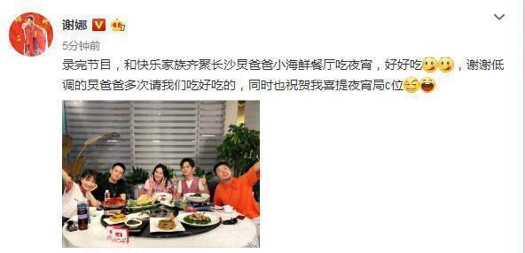 谢娜晒快乐家族私下聚餐照却被喷:没有人心疼下吴昕吗