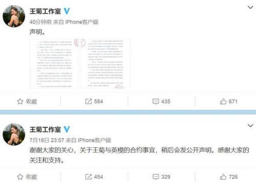 王菊工作室解约声明说了什么?提出8点内容,网友纷纷支持!