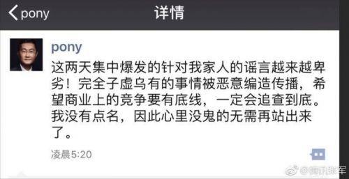 马化腾辟谣是针对王思聪表白女儿传闻吗?马化腾回应全文