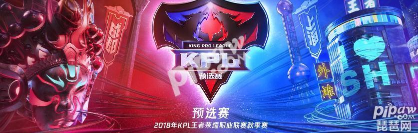 王者荣耀2018年KPL秋季赛最新积分榜 TBG战队第一名
