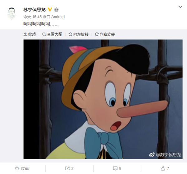 """苏宁易购总裁发""""呵呵"""" 对呛""""只卖真货刘强东"""""""