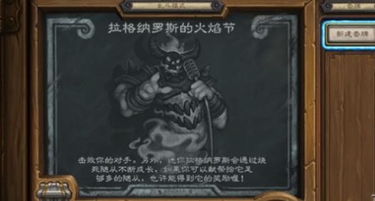 炉石传说火焰节彩蛋奖励是什么 火焰节献祭彩蛋奖励解锁方法
