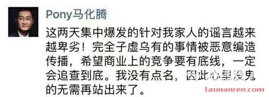 马化腾凌晨朋友圈辟谣 没有底线的谣言是谁曝出来的