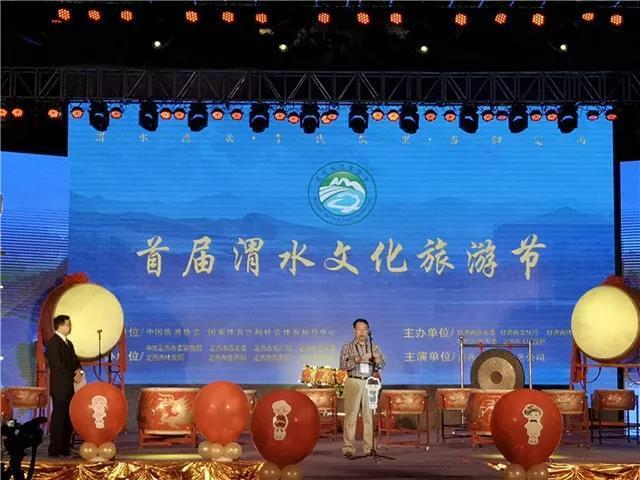 甘肃定西市首届渭水文化旅游节开幕