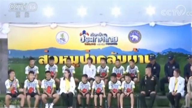 泰国受困溶洞足球队亮相 获救少年:曾用石头凿洞求生