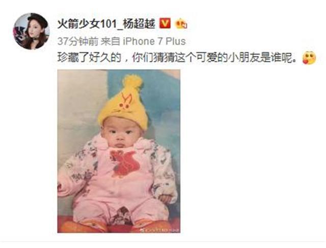 杨超越幼儿时期照片曝光从小美到大?看到照片的我忍不住笑了