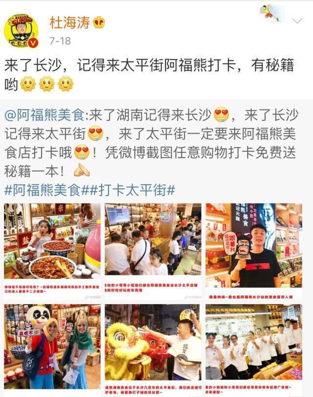 """7月20日杜海涛餐厅""""海吃海喝""""就""""7人腹泻""""事件发表声明"""