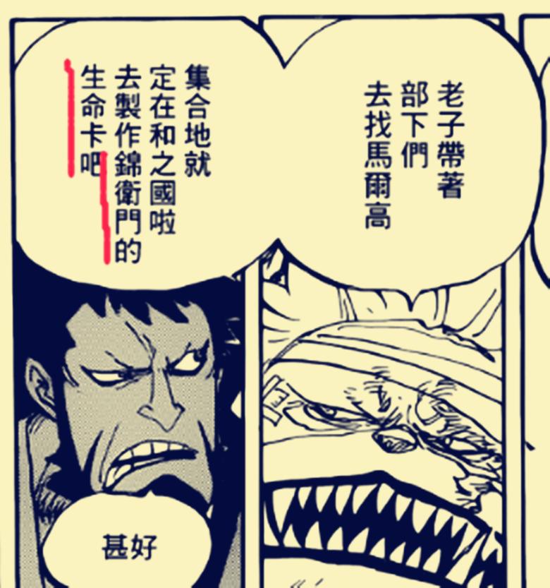 海贼王漫画913话,路飞丢生命卡的惩罚来了 谁让他遇上的是索隆