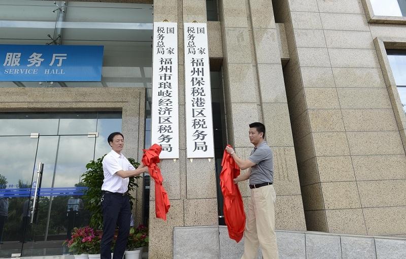 国家税务总局福州保税港区税务局挂牌成立