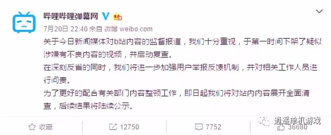 B站声明全文 B站主动下架疑似涉嫌有不良内容的视频