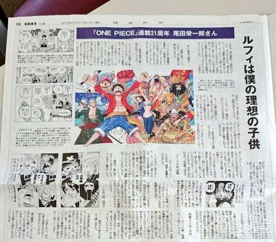 海贼王作者尾田荣一郎:漫画已完成80% 想用大宴会做结局