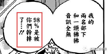 海贼王漫画912:二代鬼徹出现一代在谁的?天狗等待的人是谁?