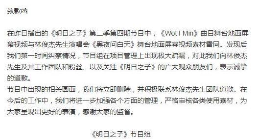 《明日之子》陷抄袭风波后致歉林俊杰,网友怒斥:明日臭流氓