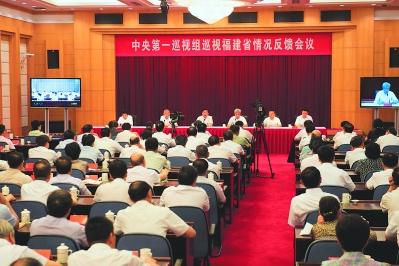 中央第一巡视组向福建省委反馈巡视情况