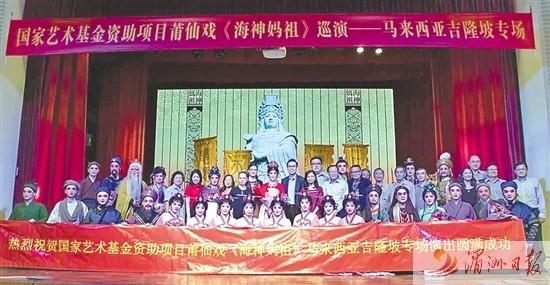 莆仙戏《海神妈祖》赴东南亚巡演落幕