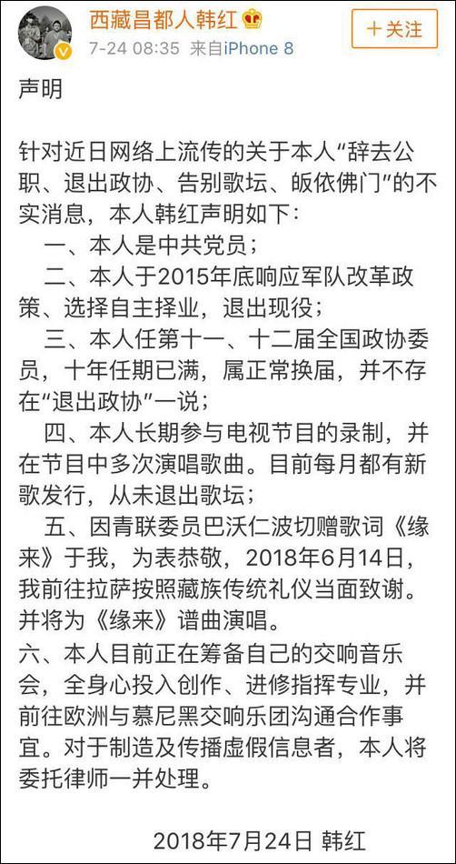 """韩红微博发文否认退出歌坛皈依佛门等传闻:也不存在""""退出政协"""""""