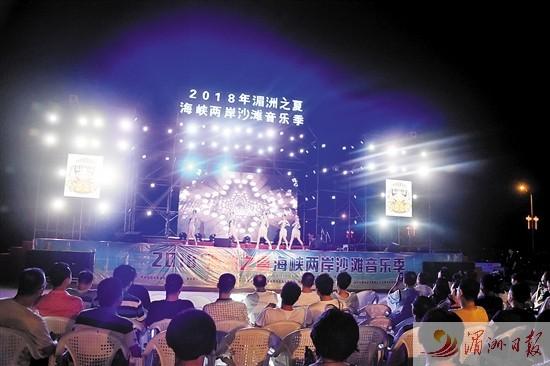 """第五届""""湄洲之夏""""海峡两岸沙滩音乐季昨晚开幕"""